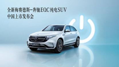 全新EQC纯电SUV中国上市发布会