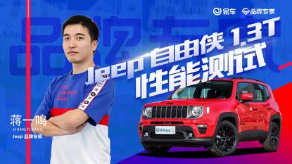Jeep自由侠1.3T 性能测试