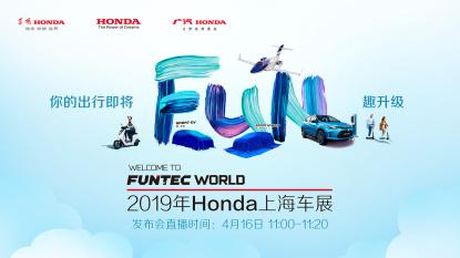 2019年Honda上海车展新闻发布会