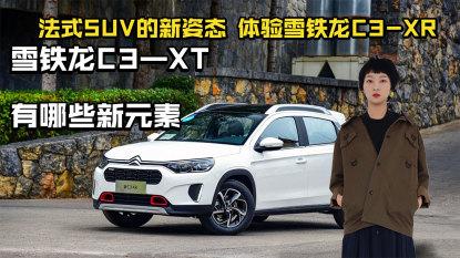 法式SUV的新姿态 体验雪铁龙C3-XR