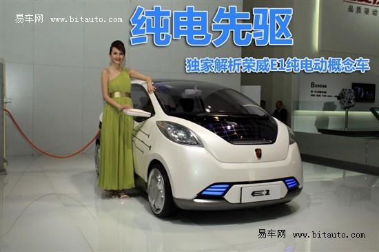 荣威E1纯电动概念车作为2010上海世博会中国国家馆内唯一的新能源高清图片