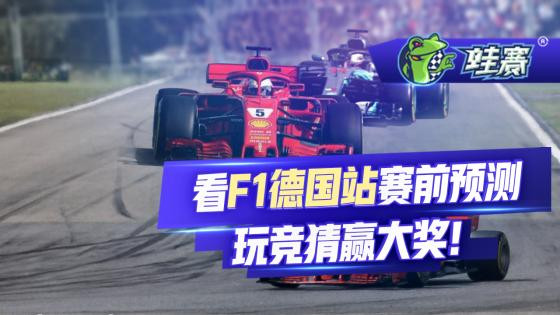 看F1德国站预测玩竞猜赢大奖!