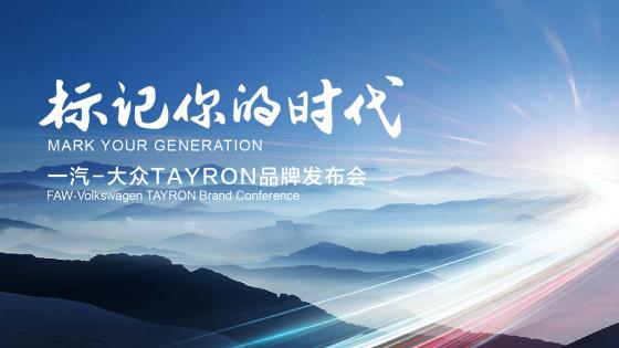 一汽-大众TAYORON品牌发布会