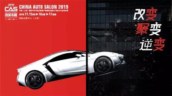 2019 CAS 改装车展