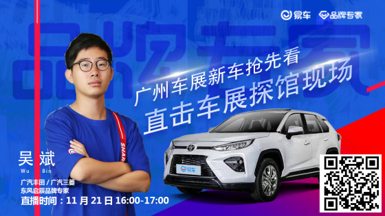 广州车展新车抢先看 直击探馆现场