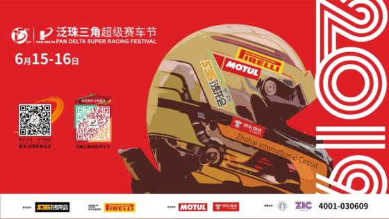 2019泛珠三角超级赛车节实况直播