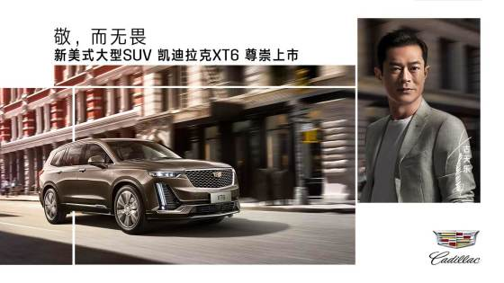 新美式大型SUV 凯迪拉克XT6上市发布