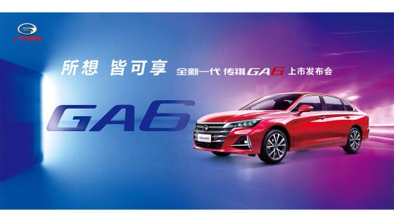 全新一代 传祺GA6 上市发布会直播