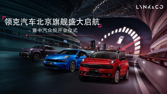 领克汽车北京旗舰盛大启航