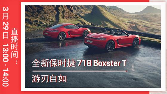 全新保时捷 718 Boxster T 游刃自如