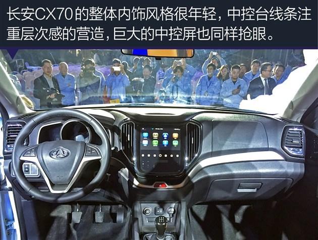 实拍长安CX70 配置丰富 7座布局 4月上市高清图片