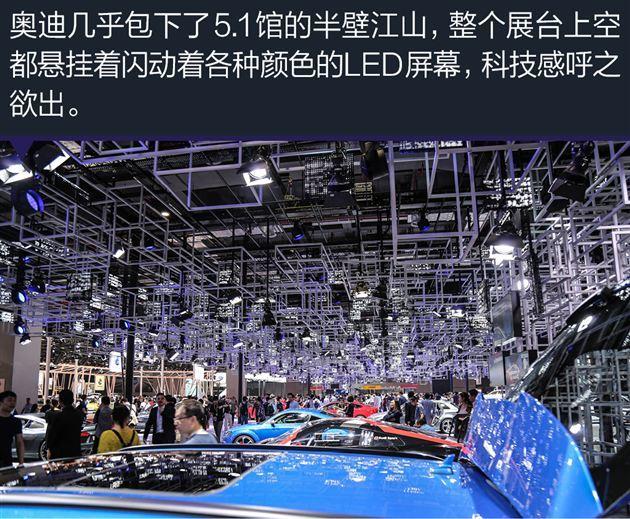 上海车展奥迪展台解读 酷炫 科技 运动 环保高清图片