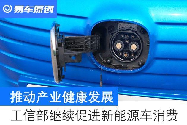 【图文】工信部:积极稳定和扩大新能源汽车消费,推动产业健康发展
