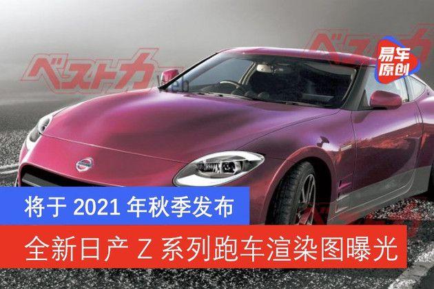 【易车原创】全新日产Z系列跑车渲染图曝光将于2021年秋季发布