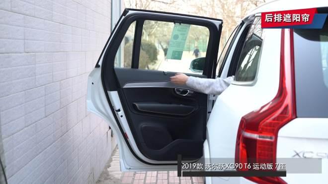 后排车窗调节