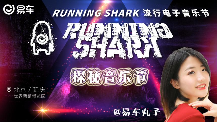 探秘9.23易车RunningShark音乐节