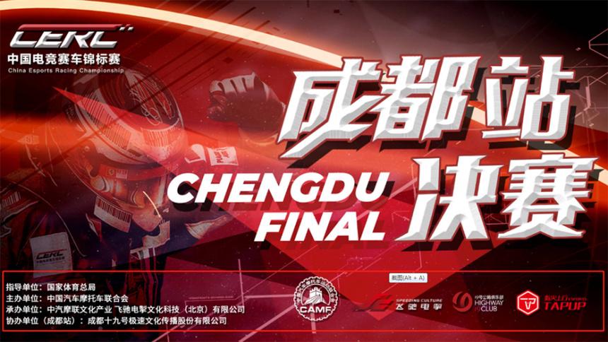 2019年CERC中国电竞赛车职业联赛