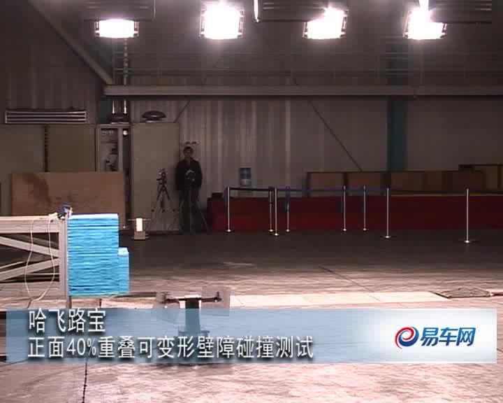 哈飞路宝正面40%重叠可变形碰撞测试