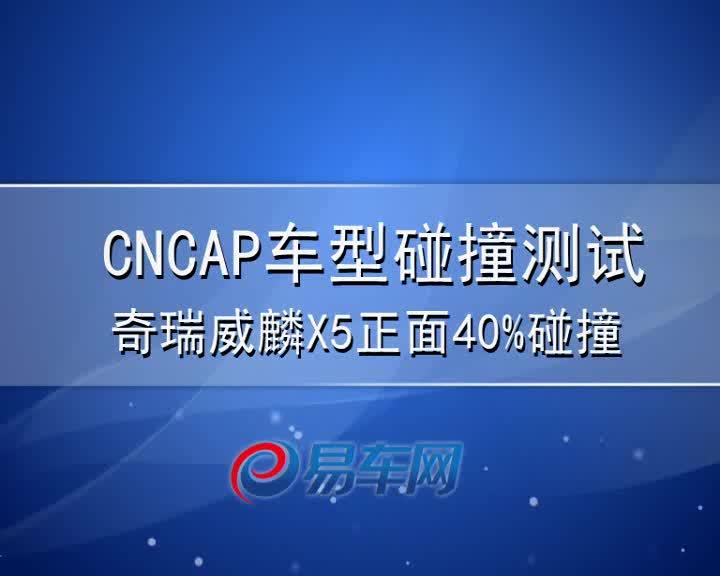 奇瑞威麟X5 正面40%C-NCAP碰撞测试
