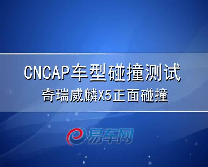 奇瑞威麟X5正面100%C-NCAP碰撞测试