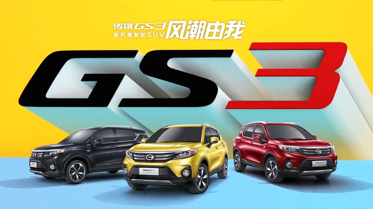 广汽传祺GS3 定位于自主小型SUV