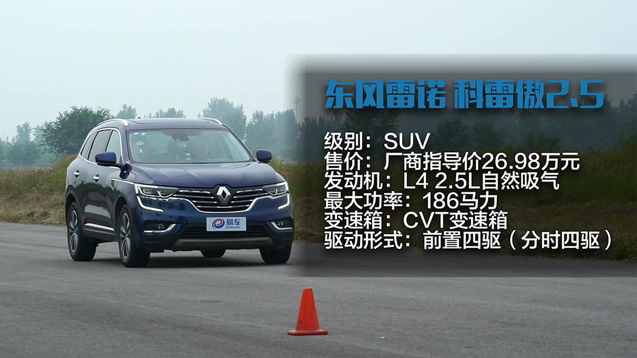 雷诺科雷傲SUV 110米紧急变线测试
