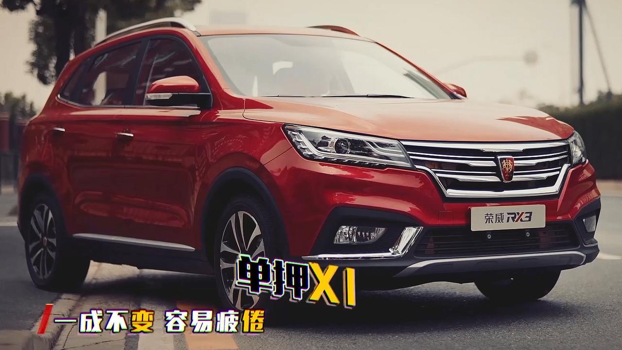 全新荣威RX3上市 实力派互联网SUV