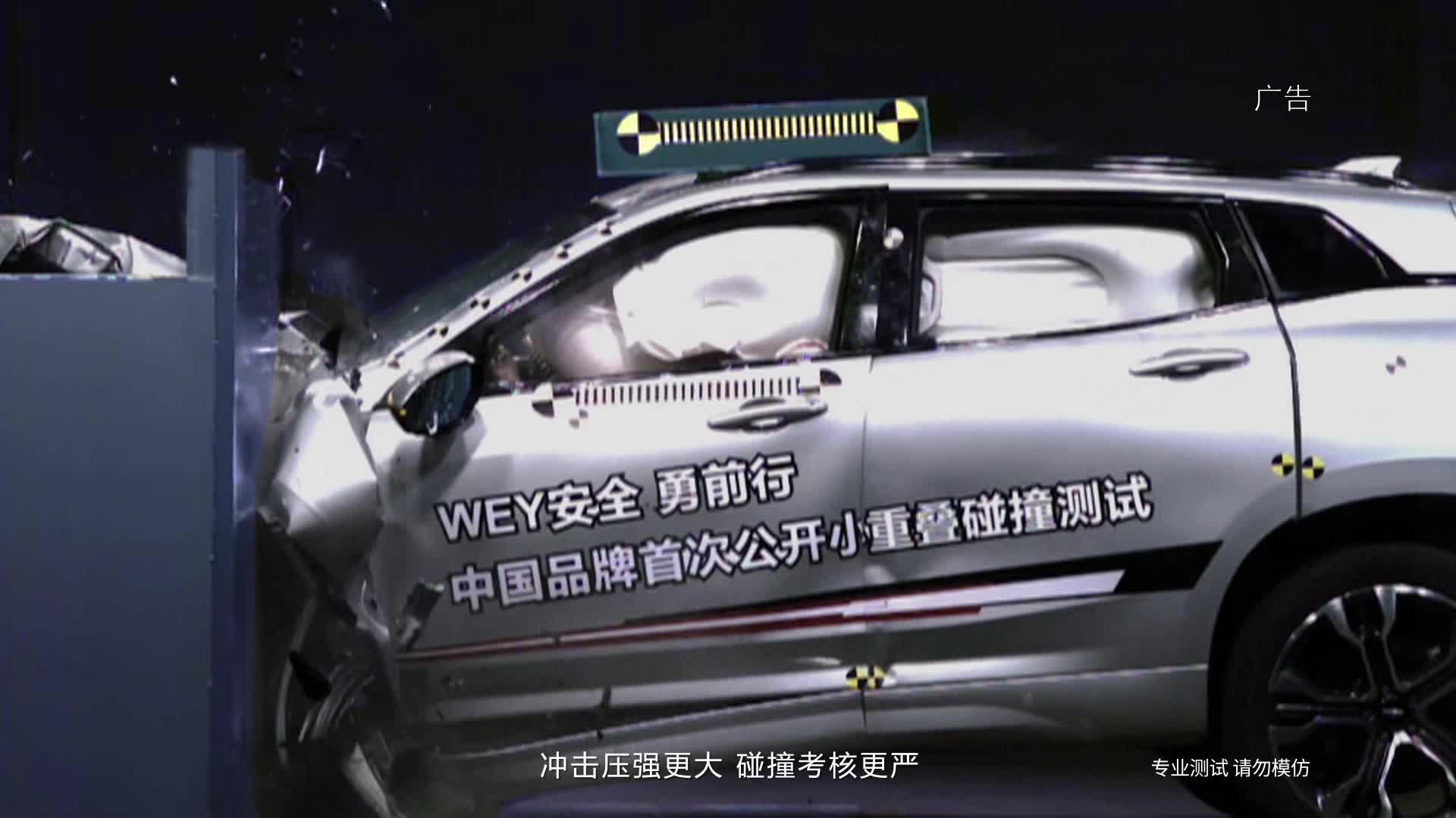 WEY VV7碰撞测试 国产安全豪华SUV