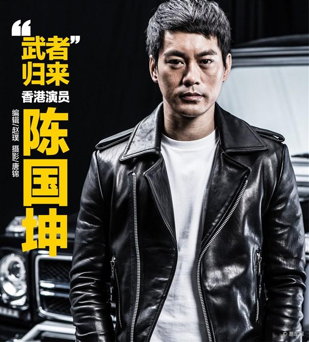 武者归来!香港演员陈国坤续写李小龙传奇_易车