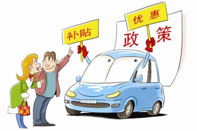小排量车或按7.5%收购置税