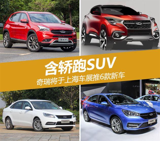 奇瑞将上海车展推6款新车