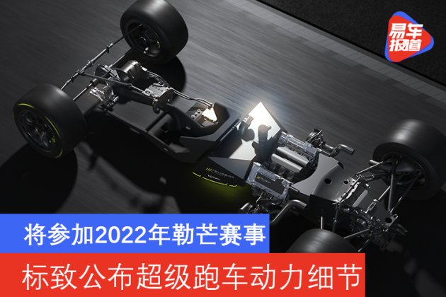 标致公布超级跑车动力细节 将参加2022年勒芒赛事