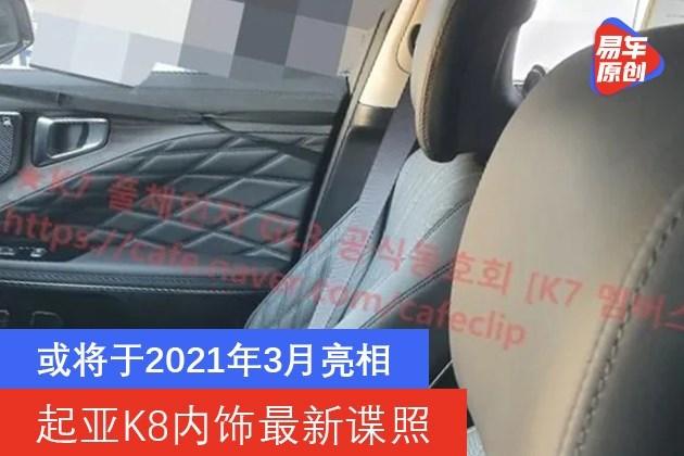 起亚K8内饰最新谍照 采用菱性图案/或将于2021年3月亮相