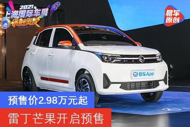 2021上海车展:雷丁芒果开启预售 预售价2.98-5.49万元
