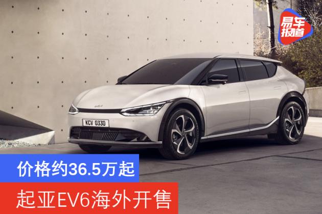 价格约36.5万起 起亚EV6海外开售