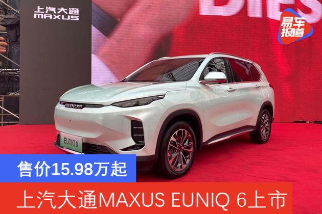 上汽大通MAXUS EUNIQ 6正式上市 售价15.98万元起