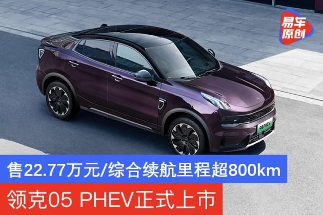 领克05 PHEV正式上市 售价22.77万元/综合续航里程超800km