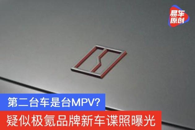 第二台车是台MPV?疑似极氪品牌新车谍照曝光
