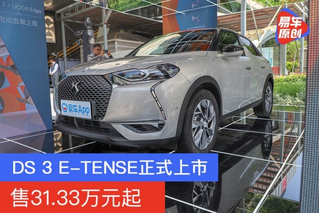 DS 3 E-TENSE正式上市 售31.33万元起