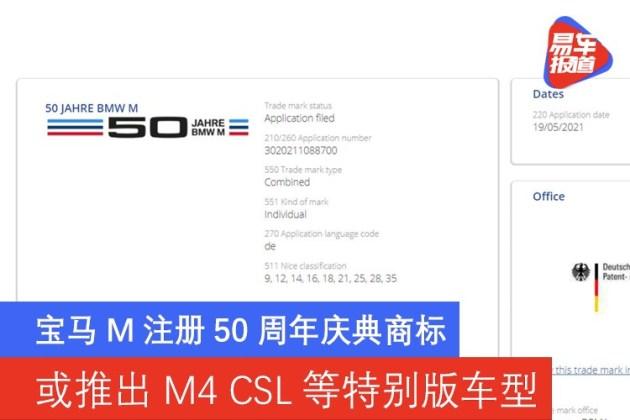 宝马M注册50周年庆典商标 或推出M4 CSL等特别版车型-第1张图片-汽车笔记网