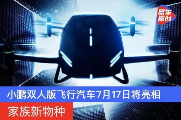 家族新物种 小鹏双人版飞行汽车7月17日将亮相