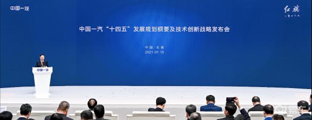 """中国一汽发布""""十四五""""发展规划纲要 及技术创新战略"""