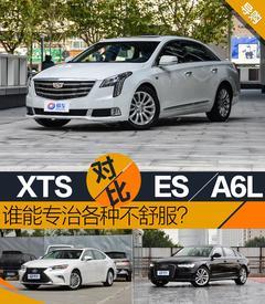 凯迪拉克XTS对比ES/A6L